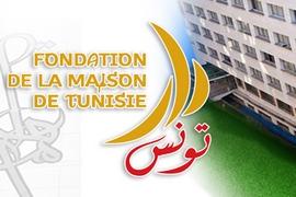 الترشح للسكن بدار تونس