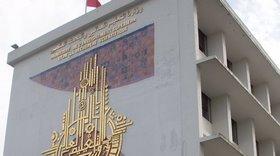 تسحيل الطلبة الأجانب بالجامعات العمومية التونسية