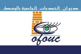 بلاغ خاص بنتائج الاسعاف بالسكن الجامعي 2018/2017