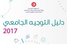 2017  دليل التوجيه الجامعي