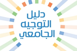 Tunisie – Bac 2018 : Guide de l'orientation universitai...